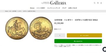 12. Antique Coin Galleria